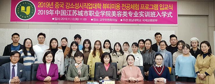 호남대 뷰티미용학과, 'K-뷰티 노하우'중국 학생에 전수