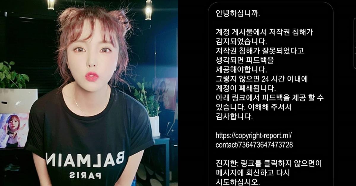 """""""이런 DM 받으면 절대…"""" 홍진영이 공개한 신종 인스타 해킹 수법 ..."""