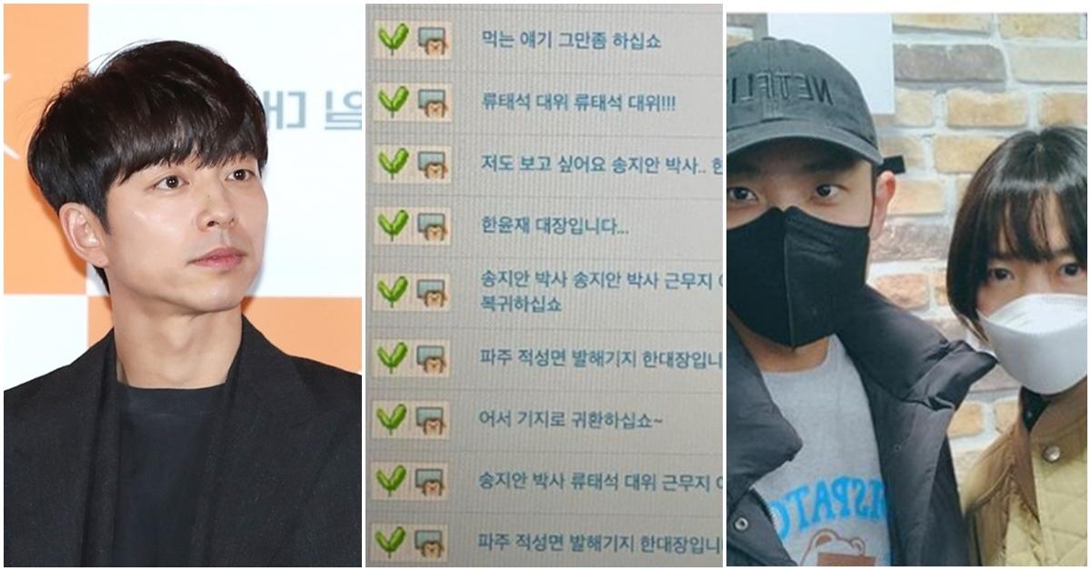 """""""두 눈을 의심한다""""… 배두나, 이준에게 문자 나눔, '댓글 창'폭발 (이유)"""