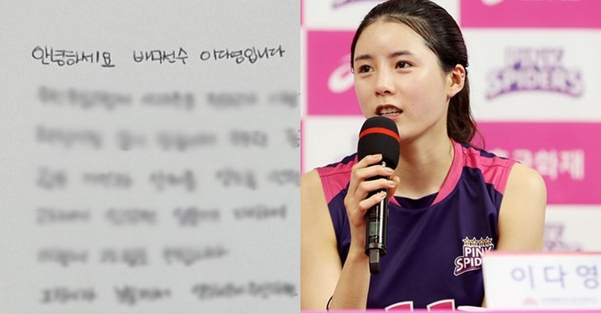 """""""배구 선수이다 영입니다…""""드디어 학교 폭력 논란에 '자필 편지'업로드"""