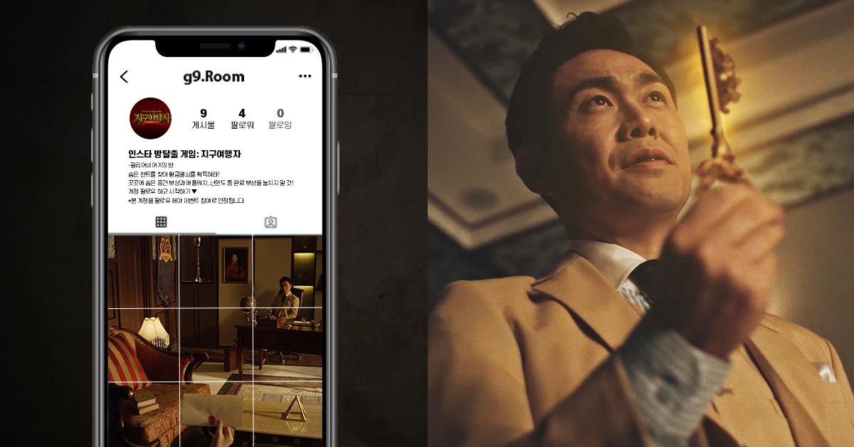 """""""마케팅 담당은 누구?""""… G9는 '인스 타 그램 방 탈출 게임'제작 결정"""