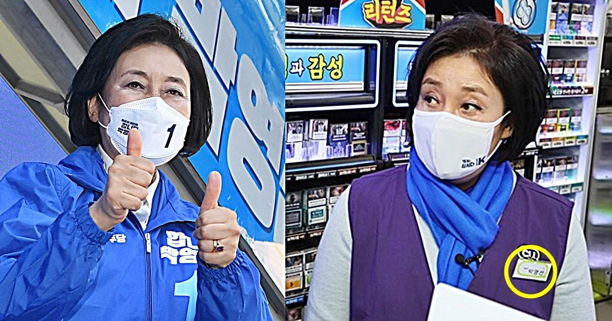 [단독] 밤에 편의점에서 일했던 박영선은 매우 어려운 상황 (+ 이유)